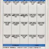 「4月のヨガクラス表」