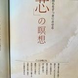 『芯』の瞑想