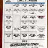 「2月のスケジュール」