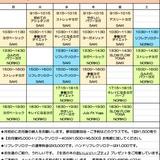 ★お月謝¥5,000 、参加回数を自由に選べます。どのクラスにもご予約できます