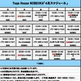 ★お月謝¥6,000 、参加回数は自由。1回は¥1,000。